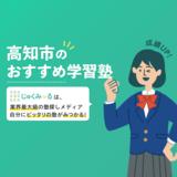 高知市の学習塾・予備校おすすめ19選【2021年】大学受験塾や個別指導塾も!