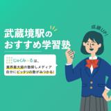 武蔵境駅で人気の塾・予備校を料金相場で比較!2020年おすすめ12選