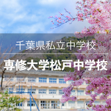 千葉県私立中学校|専修大学松戸中学校の情報