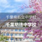 千葉県私立中学校|千葉明徳中学校の情報