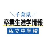 千葉県私立中学校卒業生進学情報