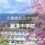 千葉県私立中学校|麗澤中学校の情報