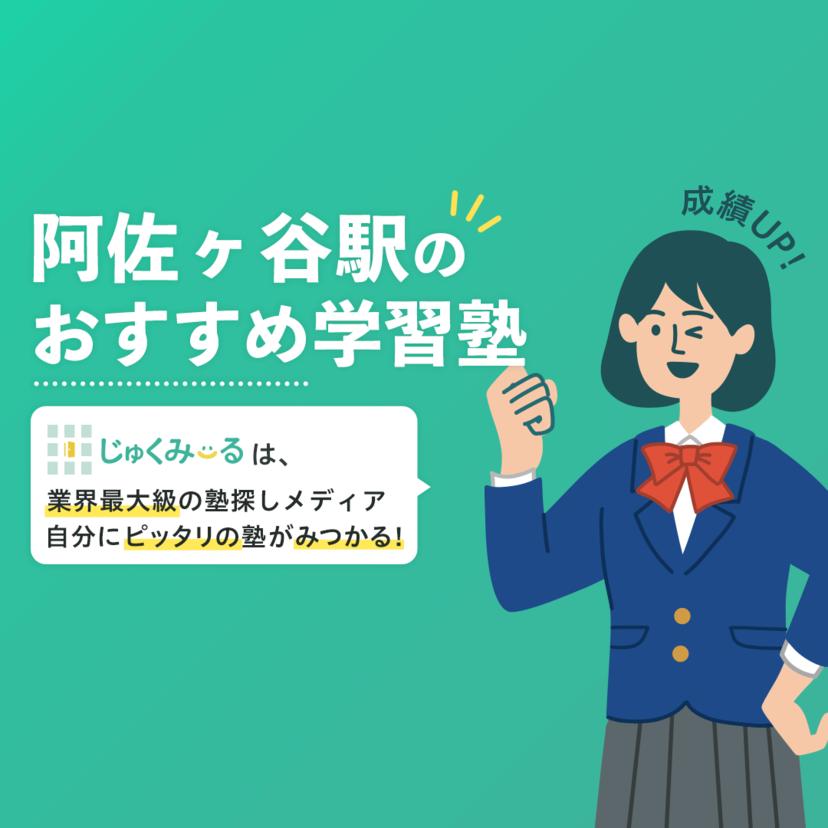阿佐ヶ谷駅で人気の塾・予備校を料金相場で比較!2020年おすすめ11選