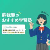 蘇我駅の学習塾・予備校おすすめ12選【2020年】料金相場で比較!