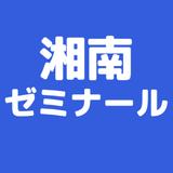 湘南ゼミナール 妙典教室の評判・基本情報!料金や開館時間を紹介