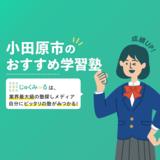 小田原市の学習塾・予備校おすすめ16選【2021年】大学受験塾や個別指導塾も!