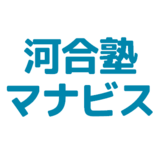 【大学受験】河合塾マナビス 稲毛校の特徴を紹介!評判やコース、料金、合格実績