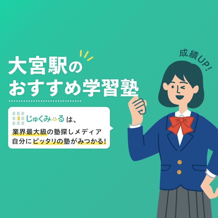 大宮駅(さいたま市)で人気の塾・予備校を料金相場で比較!2020年おすすめ21選