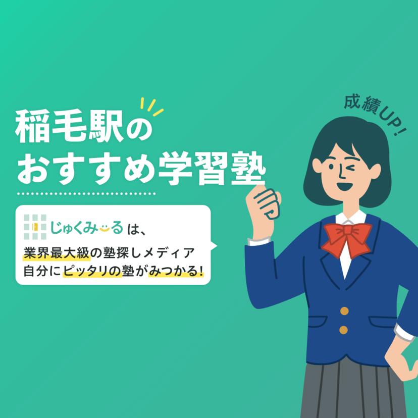 稲毛駅で人気の塾・予備校を料金相場で比較!2020年おすすめ11選