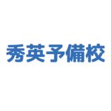 【大学受験】秀英予備校 名古屋本部校の特徴を紹介!評判や料金、アクセスは?
