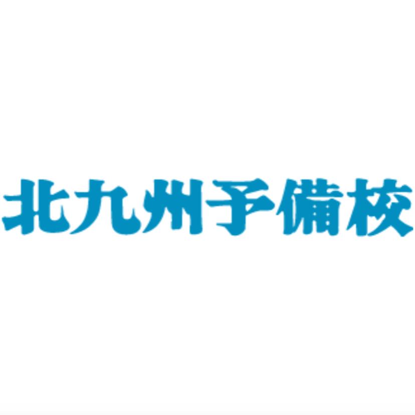 【大学受験】北九州予備校 沖縄校の特徴を紹介!評判や料金、アクセスは?