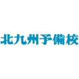 【大学受験】北九州予備校 山口校の特徴を紹介!評判や料金、アクセスは?