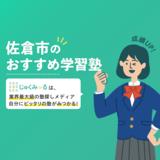 佐倉市の学習塾・予備校おすすめ15選【2020年】料金相場で比較!