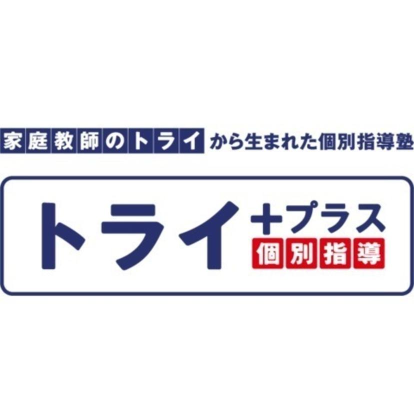 トライプラス 久喜校の評判・基本情報!料金や開館時間を紹介