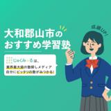 大和郡山市の学習塾・予備校おすすめ16選【2020年】大学受験塾も!
