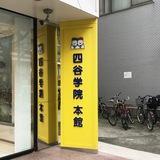 【大学受験】四谷学院 天王寺校の評判・基本情報!料金や開館時間を紹介