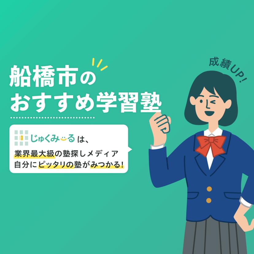 船橋市の学習塾・予備校おすすめ13選【2020年】大学受験、中学受験塾も!