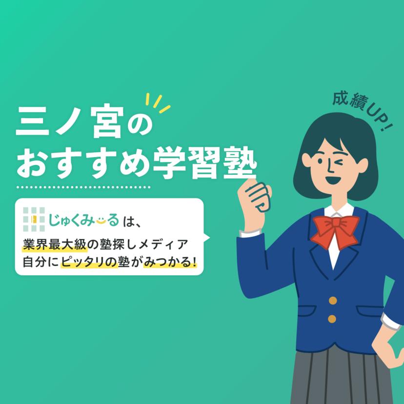 三ノ宮の学習塾・予備校おすすめ17選【2020年】料金相場で比較!