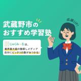 武蔵野市で人気の塾・予備校を料金相場で比較!2020年おすすめ15選