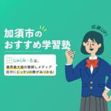 加須市の学習塾・予備校おすすめ14選【2020年】大学受験塾や個別指導塾も!