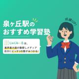 泉ヶ丘駅の学習塾・予備校おすすめ9選【2020年】大学受験塾も!