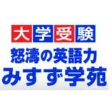 【大学受験】みすず学苑 立川駅・北口校の特徴を紹介!評判や料金、アクセスは?