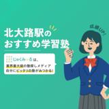 北大路駅の学習塾・予備校おすすめ15選【2020年】大学受験塾も!