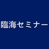 臨海セミナー 秦野校の特徴を紹介!アクセスや評判、電話番号は?
