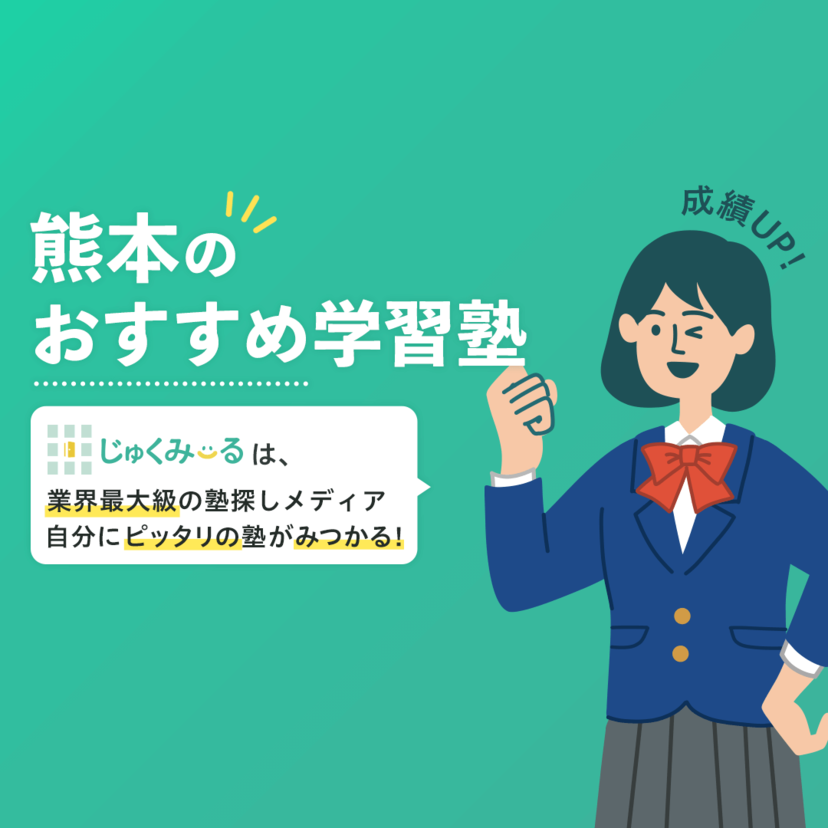 熊本で人気の塾・予備校を料金相場で比較!2020年おすすめ17選