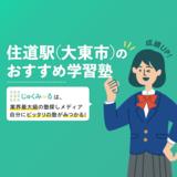 住道駅(大東市)の学習塾・予備校おすすめ15選【2020年】料金相場で比較!