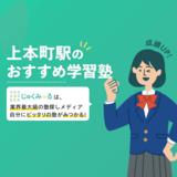 上本町駅の学習塾・予備校おすすめ17選【2021年】大学受験塾や個別指導塾も!