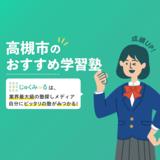 高槻市の学習塾・予備校おすすめ21選【2020年】大学受験、中学受験塾も!