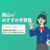 岡山の学習塾・予備校おすすめ17選【2020年】大学受験、中学受験塾も!