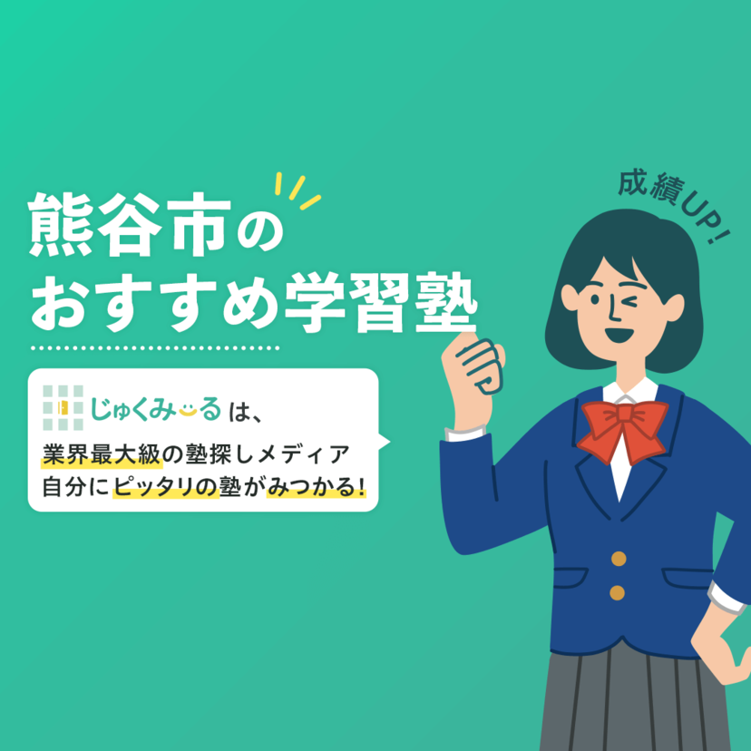 熊谷市の学習塾・予備校おすすめ20選【2020年】 | 評判や口コミを紹介【じゅくみ〜る】