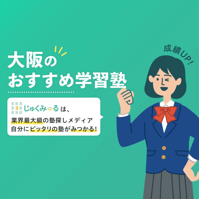 大阪の学習塾・予備校おすすめ14選【2020年】 | 評判や口コミを紹介【じゅくみ〜る】