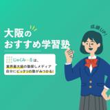 大阪の学習塾・予備校おすすめ15選【2021年】大学受験塾や個別指導塾も!