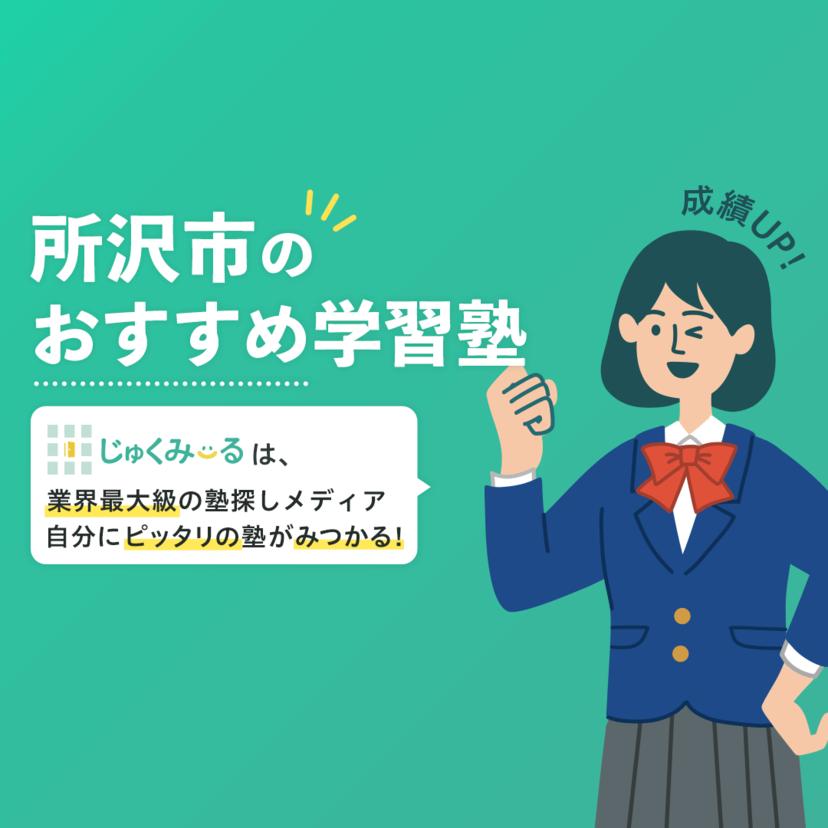 所沢市の学習塾・予備校おすすめ16選【2020年】 | 評判や口コミを紹介【じゅくみ〜る】