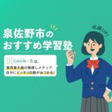 泉佐野市の学習塾・予備校おすすめ14選【2021年】大学受験塾や個別指導塾も!