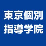 東京個別指導学院 目黒教室の特徴を紹介!アクセスや評判、電話番号は?