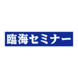 臨海セミナー 川口校の特徴を紹介!アクセスや評判、電話番号は?