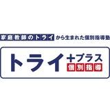 トライプラス 岡山円山校の特徴を紹介!アクセスや評判、電話番号は?
