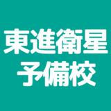 東進衛星予備校 西広島校の特徴を紹介!アクセスや評判、電話番号は?