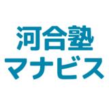 河合塾マナビス 直方校の特徴を紹介!アクセスや評判、電話番号は?