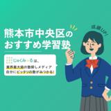 熊本市中央区の学習塾・予備校おすすめ14選【2021年】大学受験塾も!