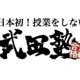 武田塾 桂校の特徴を紹介!アクセスや評判、電話番号は?
