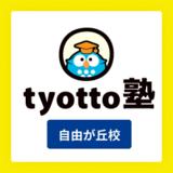 tyotto塾 自由が丘校の特徴を紹介!評判や料金、アクセスは?