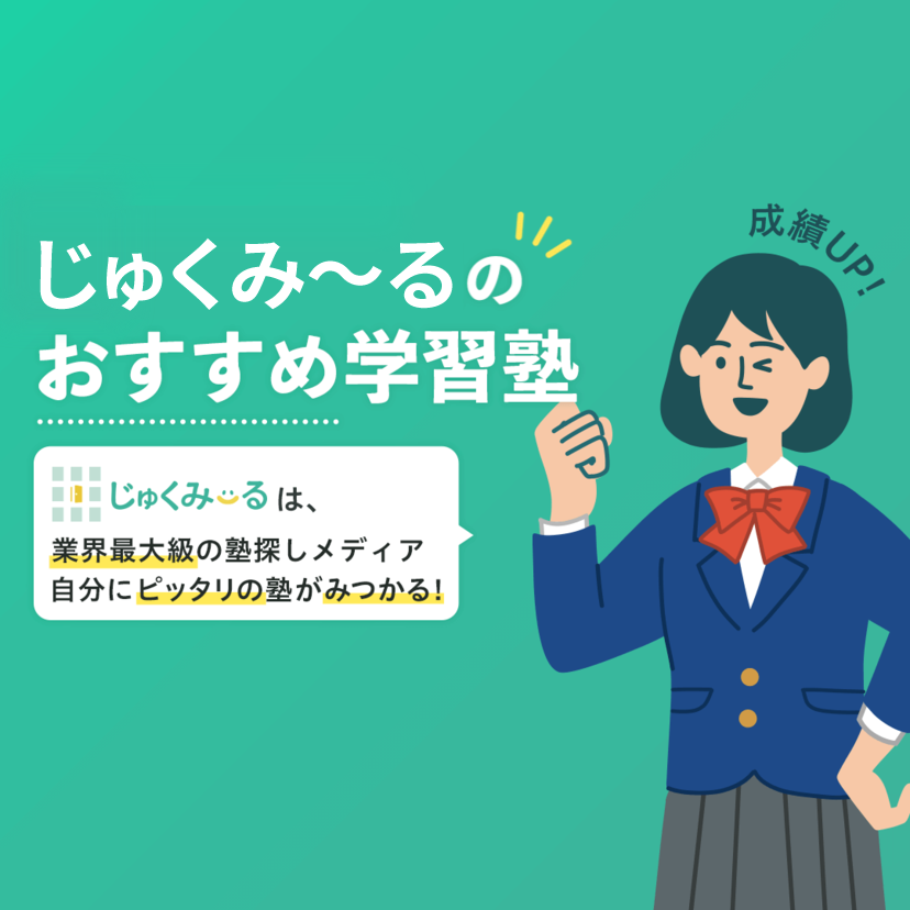京田辺市の学習塾・予備校おすすめ13選【2021年】大学受験塾や個別指導塾も!
