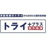 トライプラス 西武柳沢校の特徴を紹介!アクセスや評判、電話番号は?