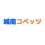 城南コベッツ 三郷中央駅前教室の特徴を紹介!アクセスや評判、電話番号は?