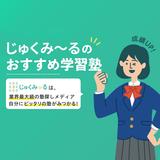 江古田の学習塾・予備校おすすめ5選【2021年】大学受験塾や個別指導塾も!